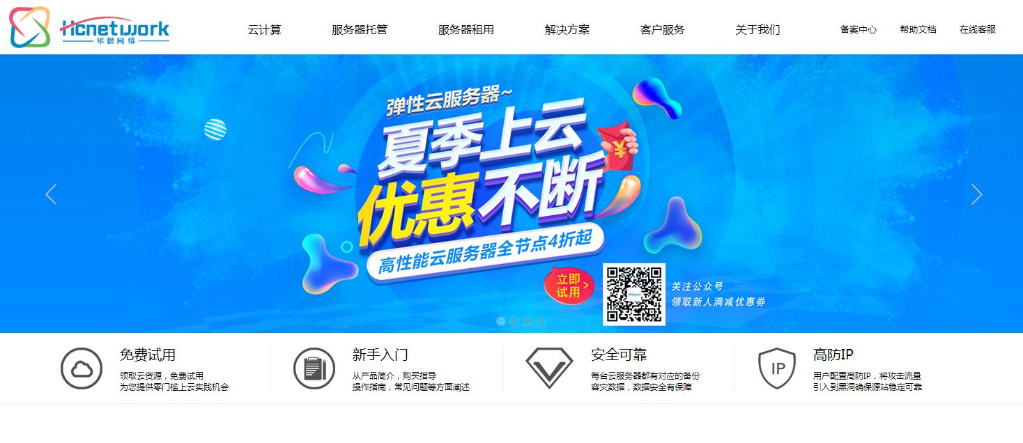 华晨云0元免费体验 夏季上云优惠季全节点4折起-一对一资讯网