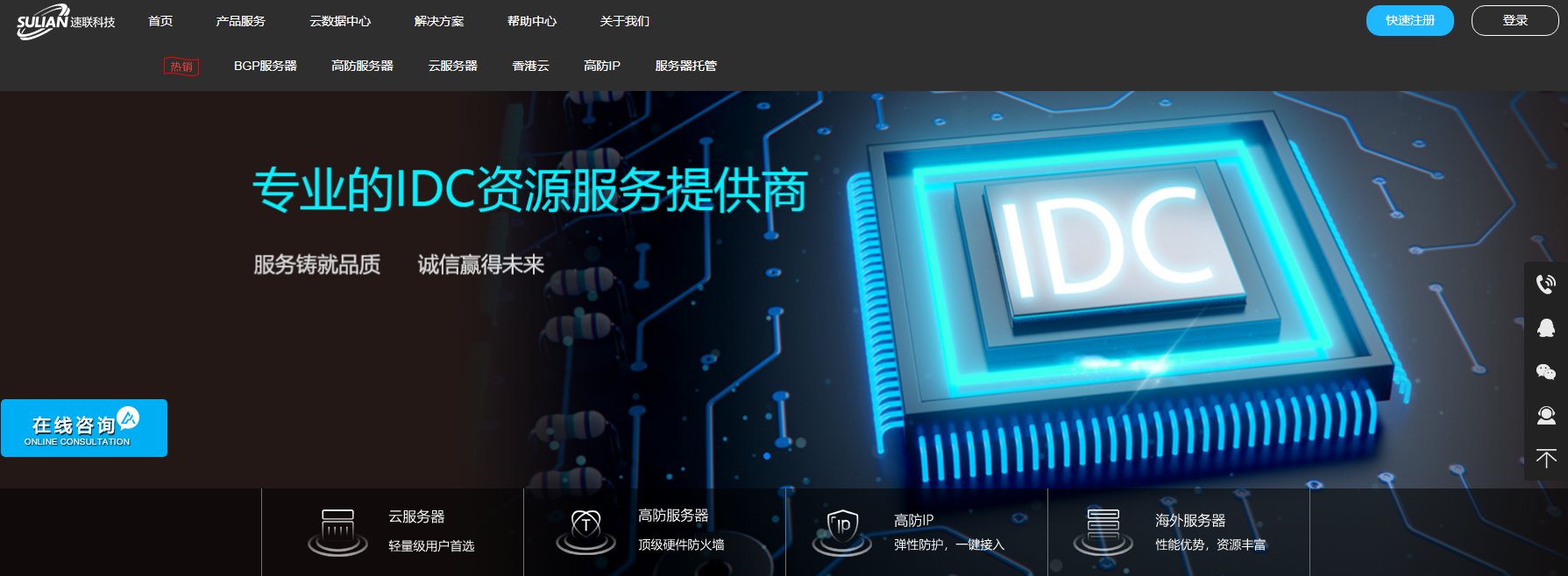 杭州速联科技浙江高防服务器一手资源-一对一资讯网