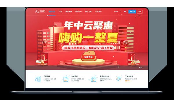 主机啦-年中云聚,惠嗨购一整夏-一对一资讯网