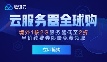 【腾讯云】境外1核2G服务器低至2折,半价续费券限量免费领取!-一对一资讯网