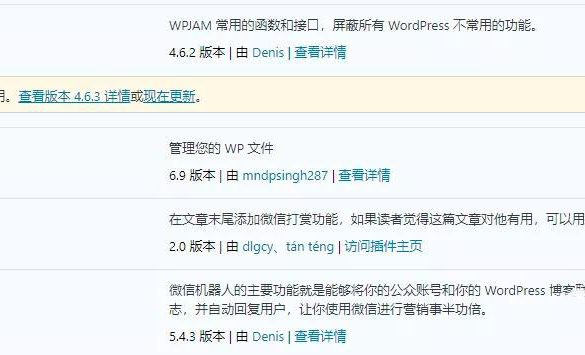 """""""微信机器人高级版"""" WordPress插件连通微信公众号-一对一资讯网"""